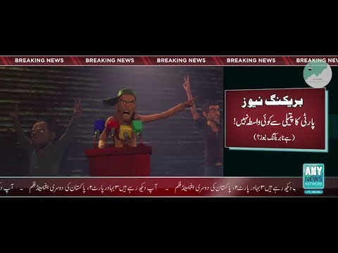 Band Baj Gaya Full Version - Funniest Song of 3 Bahadur (Urdu)