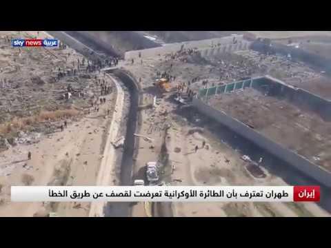إيران تعترف بأن الطائرة الأوكرانية سقطت نتيجة قصف صاروخي