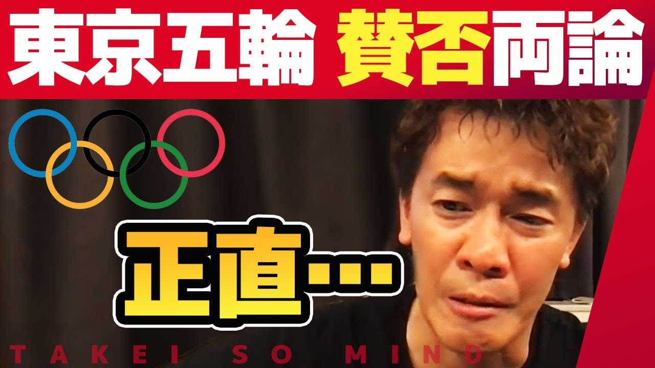 東京オリンピック・スポーツへの思い【武井壮】【ライブ】【切り抜き】