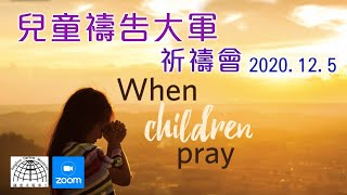 兒童禱告大軍祈禱會 CIP Gideon's army 2020.12.05│ 國度禾場事工KHM Kingdom Harvest Ministries │基督恩典教會 GRACE CHURCH
