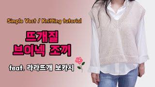 브이넥 조끼뜨기 Part 1 / 대바늘 뜨개질 / 니트…