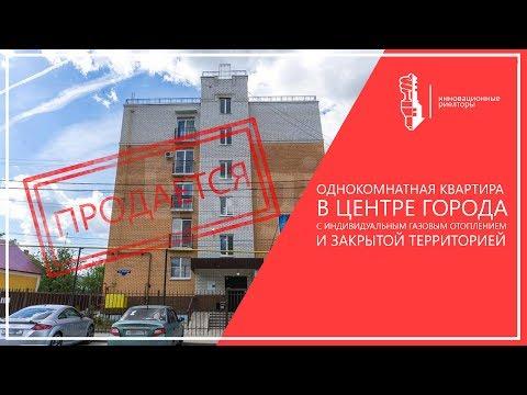 Купить однокомнатную квартиру в центре Липецка с автономным отоплением и закрытой территорией