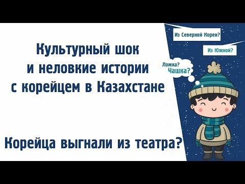 Кореец в СНГ: первый культурный шок. Какие неловкие ситуации произошли с иностранцем в Казахстане?