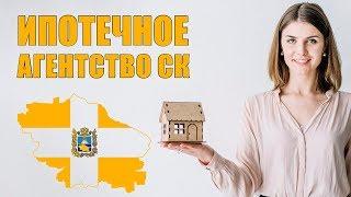 Ипотека от Агентства Ставропольского Края в 2018 | Как лучше использовать материнский капитал в СК