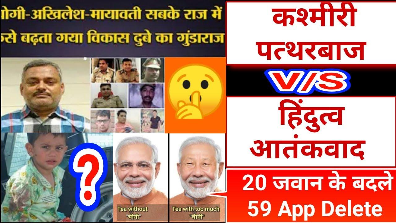 Kashmir | हिंदुत्व | VikasDubey | Yogiadityanath | Narendra Modi | कश्मीरी पत्थरबाजी क्यू करते है?