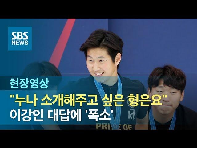 이강인 누나 소개해주고 싶은 형은요…대답에 폭소 (현장영상) / SBS