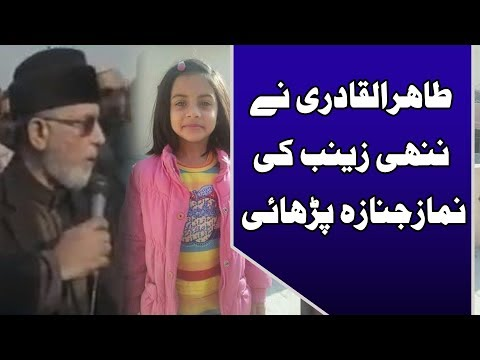 Funeral Prayers Offered Of Zainab In Kasur 10th January 2018