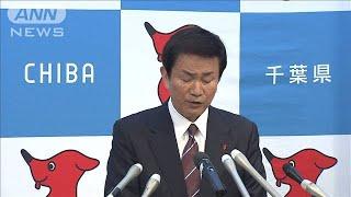 千葉県は学校再開へ 一部地域除き6日から(20/04/02)