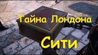 Assassin's Creed Syndicate / Тайна Лондона / Сити