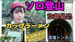 【ソロ登山】陰キャぼっち女 山でコーヒー&ラーメン デビュー! 愛宕山 清滝トンネル