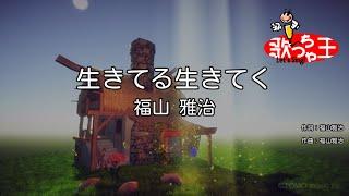 【カラオケ】生きてる生きてく/福山雅治