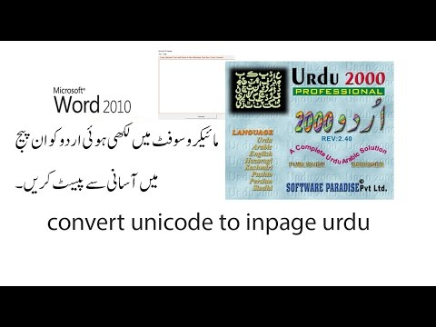 how to convert unicode to inpage urdu