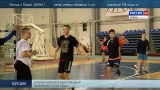 Пермь. Вести-Спорт Выпуск 17.08.2017
