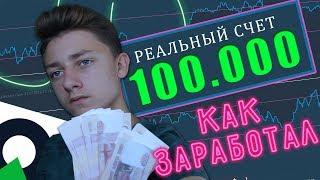 СДЕЛАЛ 100.000р НА OLYMP TRADE | КАКОЙ СТРАТЕГИЕЙ Я ТОРГОВАЛ ?