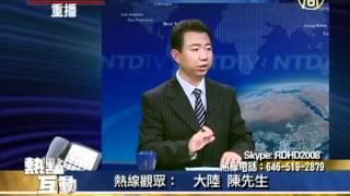世界大报纷揭秘中共高层的恐惧:腐败(新闻视频_腐败)【热点互动】
