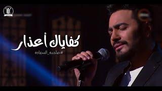 Tamer Hosny - Kifayak A'azar / تصميم اغنية تامر حسني كفاياك اعذار