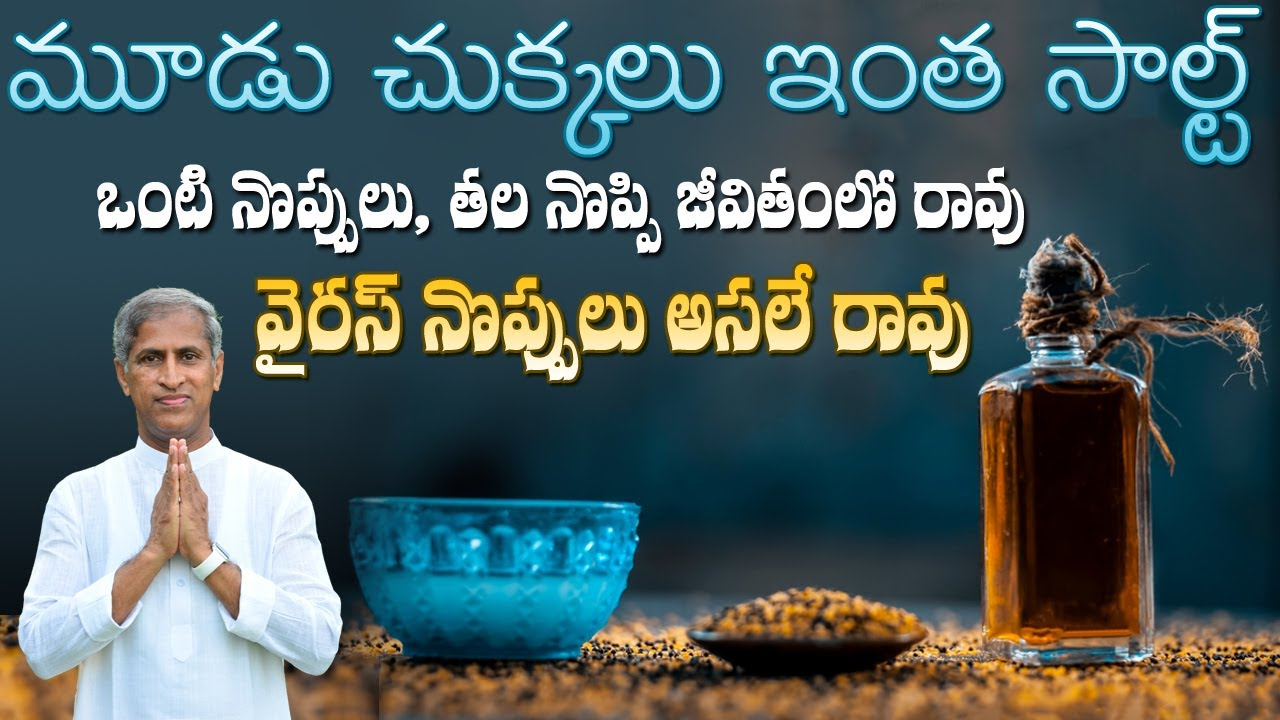 Body Pain Headache Relief Natural Medicine | Mustard Oil | Dr Manthena Satyanarayana Raju Videos