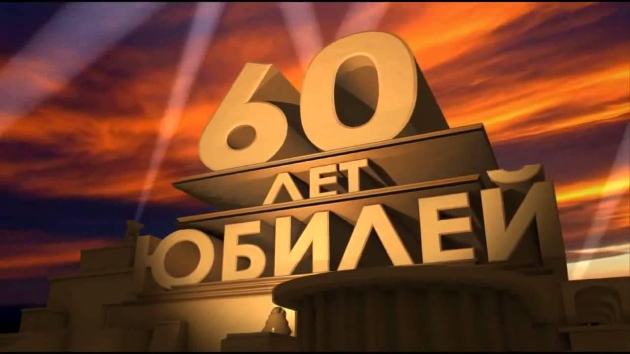 Поздравления с юбилеем 60 лет военному фото 368
