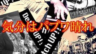 んばば、んばんば、んばば!×2(パプワー)~」 アニソンカヴァーバンドDetch UP!!です。 Detch UP!!公式HP:http://detchup.jimdo.com/ Detch UP!!ブログ:http://de...