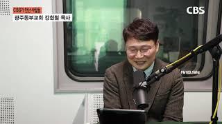 [광주CBS] CBS가 만난 사람들 - 광주동부교회 강현철 목사님