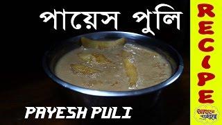 PAYES PULI | Bengali Recipe | পায়েস পুলি