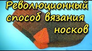 СУПЕР ПРОЧНЫЕ НОСКИ   как связать носки комбинированный  способ