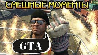 Игры приколы над людьми GTA игромания