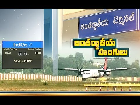 First Intl Flight to Fly | from Gannavaram Airport to Singapore | to Launch Today