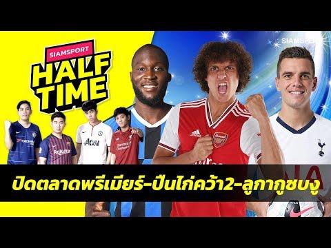 ปิดตลาดพรีเมียร์..ปืนไก่เสริมโหด-ลูกากูซบงู-ปรีวิวหงส์ | Siamsport Halftime 09.08.62