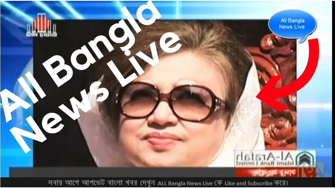 All Bangla News Live BD News 27 February 2018 Today Bangladesh News Update  Bangla TV News Channel