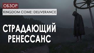 Обзор Kingdom Come: Deliverance. Страдающий Ренессанс