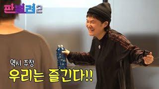 [판벌려 시즌2] 6화 : 빡센 연습.. 그리고 소확행💙 | 김신영,송은이,신봉선,안영미