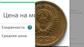 Gambar cover Самая дорогая и редкая монета СССР. 1 копейка 1964 года