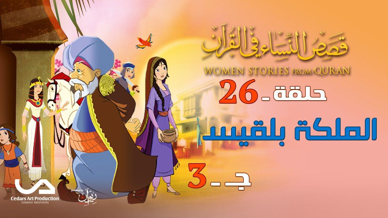 قصص النساء في القرآن | الحلقة 26 | الملكة بلقيس - ج 3 | Women Stories from Qur'an