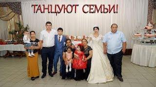 ТАНЦУЮТ СЕМЬИ! Цыганская свадьба. Стёпа и Снежана, часть 14