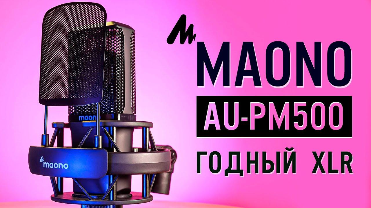 Maono AU‑PM500: Новый конкурент на рынке профессиональных XLR микрофонов | ОБЗОР
