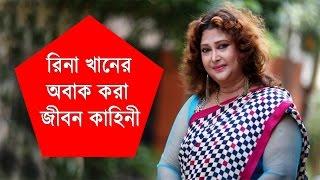 অভিনেত্রী রিনা খানের অবাক করা জীবন কাহিনী | Rina Khan  Bangla Movie News 2016 | Bangla News Today