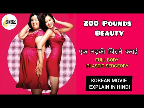 The Love Story💗 Korean Movie Story Explained in Hindi || 200 Pounds Beauty - full Plastic Sergeory.