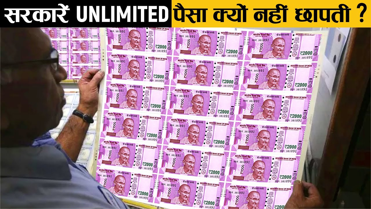 सरकारें अनलिमिटेड नोट छापकर गरीबी खत्म क्यों नहीं करती? | Why don't governments end poverty by printing unlimited notes? | Amazing Facts in Hindi