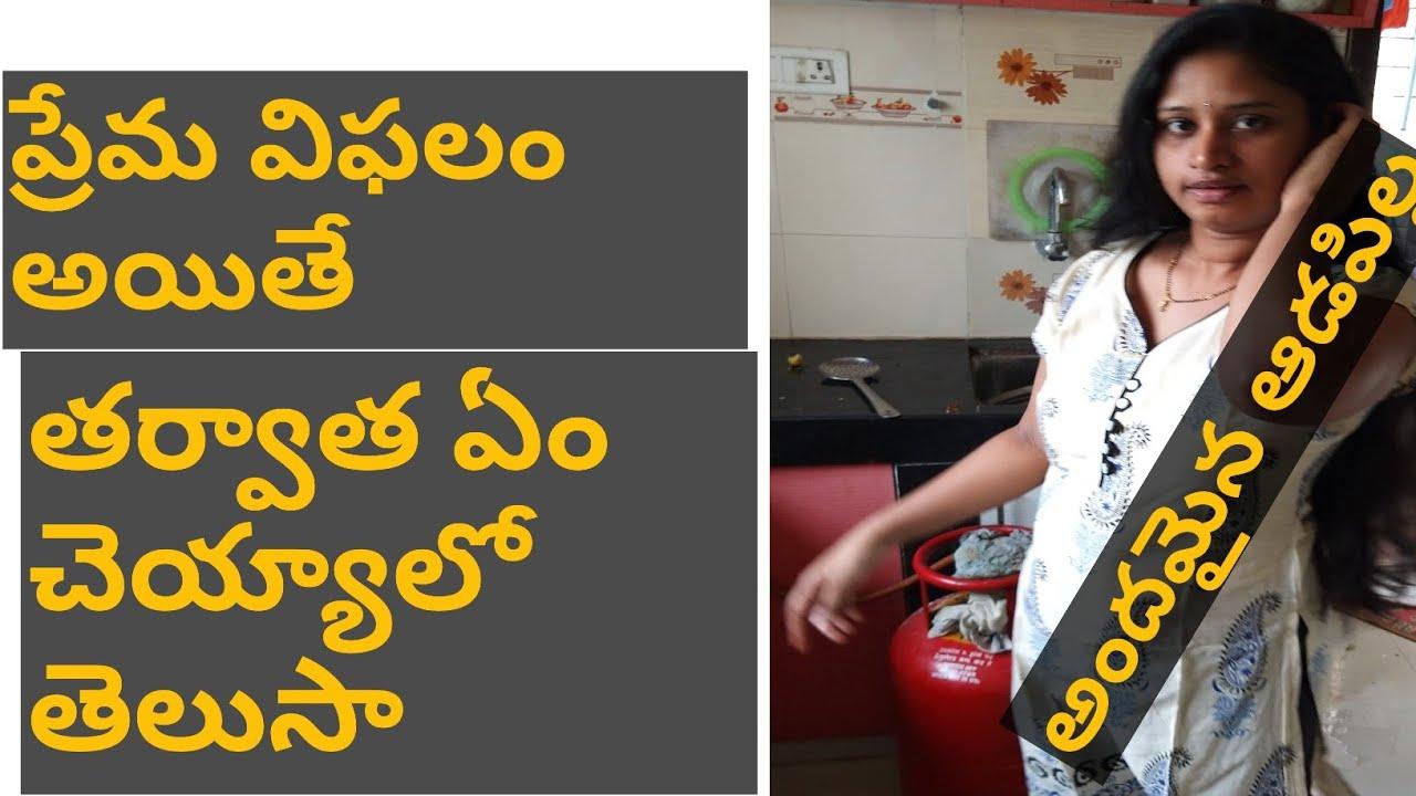 Deal with rejection in love|ప్రేమ విఫలం అయితే ఇలా చేయండి |Kusuma Telugu Vlogs