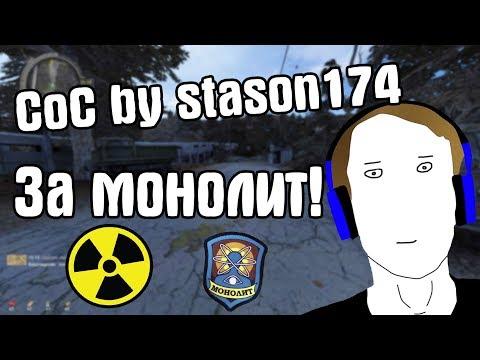 ВОЗРОЖДЕНИЕ МОНОЛИТА. НОВЫЙ КВЕСТ. CoC By STASON174 6.01. STALKER Call Of Chernobyl