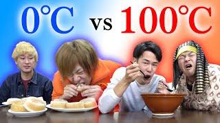 【温冷早食い】めっちゃ熱いものとめっちゃ冷たいもので食べやすいのはどっち?