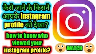 Hoe om Te Controleren Wie bekeek Uw Instagram Profiel Gratis Op Android en IOS!Volledige Tutorial!