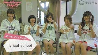 今回登場するのは、清純派ヒップホップアイドル「#lyricalschool 」の5...