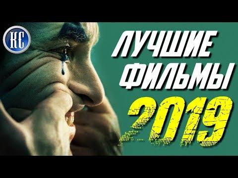ТОП 8 ЛУЧШИХ ФИЛЬМОВ 2019 ГОДА | КиноСоветник