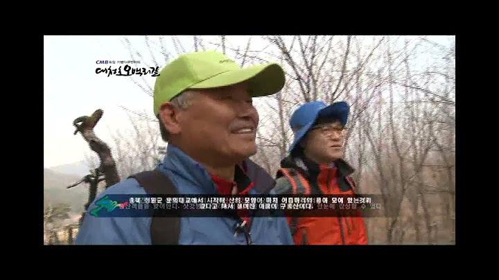 [김학도의여행다큐] 대청호오백리길 1부