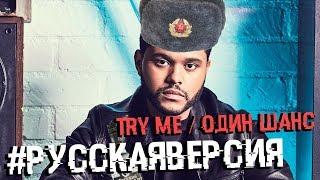 #РУССКАЯВЕРСИЯ: THE WEEKND - TRY ME *транслейт*