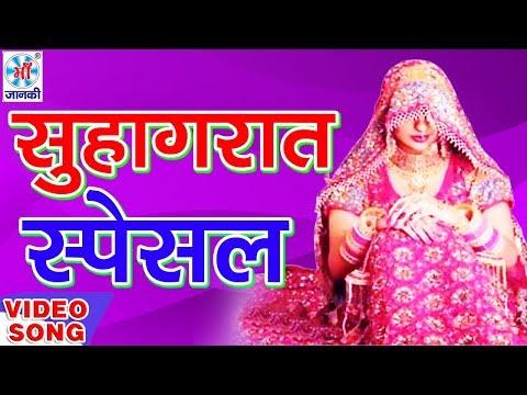 सुहाग रात #स्पेशल | केवल नयी शादी शुदा लोग देखें | GOLDEN NIGHT Special | Bhojpuri VIDEO SONG 2018