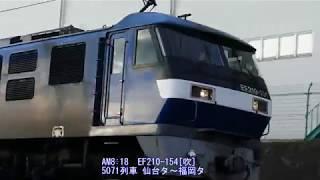 2018/01/06 JR貨物 空コキ多めの5087レ他2本 鷲津カーブ