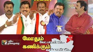 RK Nagar By Polls: ஆர்கே நகர் இடைத்தேர்தல் | Mothum Vetpaalargal Kanikkum Vaakkalargal | 17 12 17